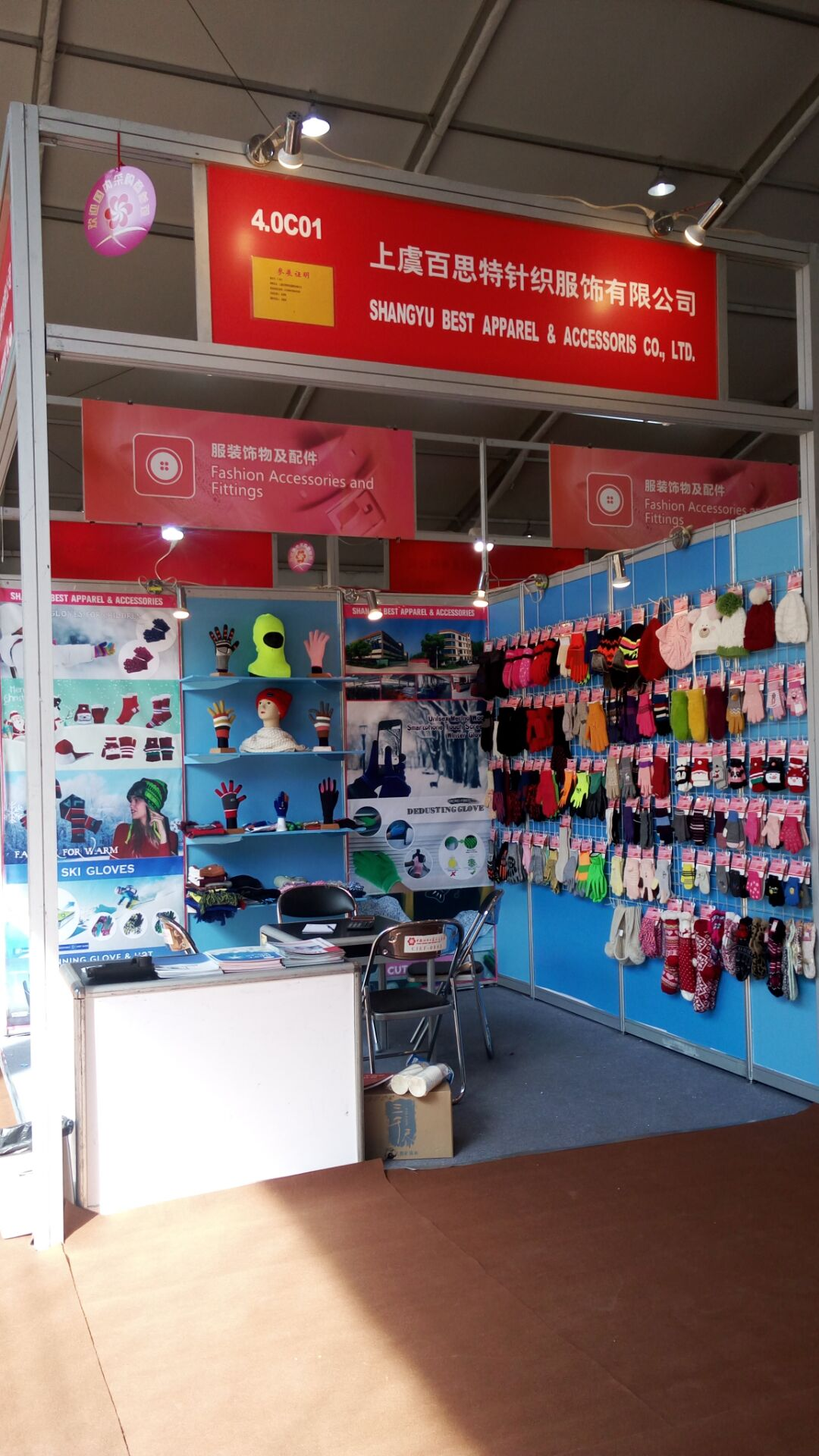 WE WILL PARTICIPATE IN THE 124TH CANTON FAIR