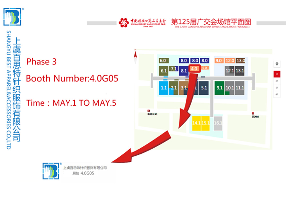 WE WILL PARTICIPATE IN THE 125TH CANTON FAIR-Phase 3  (4.0G05)