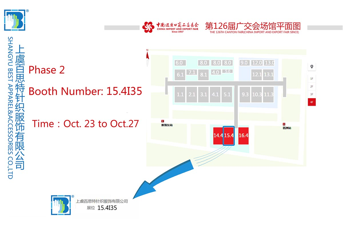 WE WILL PARTICIPATE IN THE 126TH CANTON FAIR-Phase 2